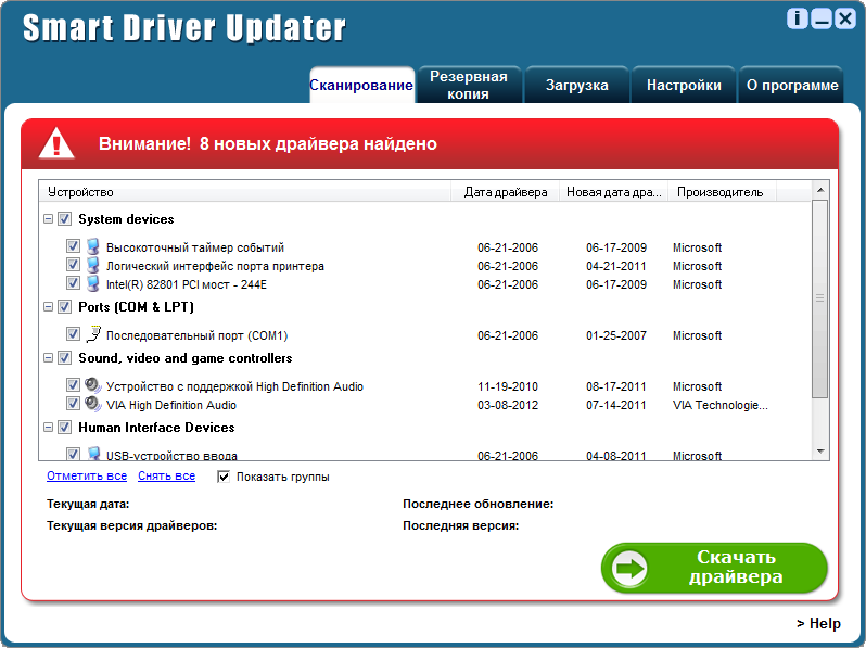 Smart Driver Updater 3.0.0.0, Driver Genius Pro 11.0.0.1128 Final